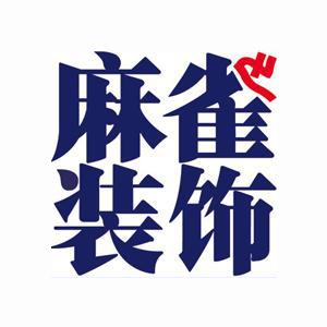 大庆凤凰麻雀装饰