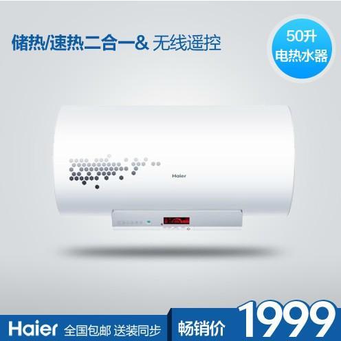 海尔(Haier)ES60H-G1(E)储水式50