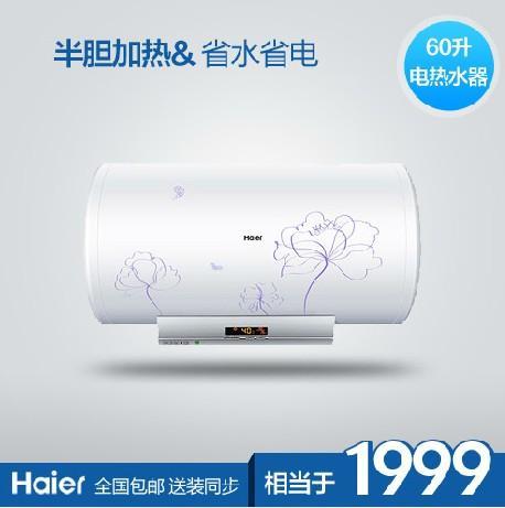 海尔电热水器 储水式热水器洗澡淋浴60升/B1/送